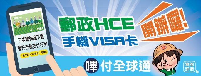 廣告連結:106年12月29日起開辦「郵政HCE手機VISA卡」服務