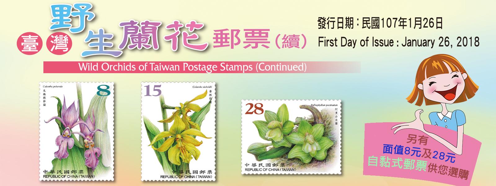 廣告連結:常 146 臺灣野生蘭花郵票(續)(另開視窗)