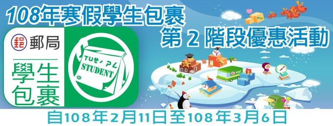 廣告連結:107年寒假學生包裹第2階段優惠活動(另開視窗)
