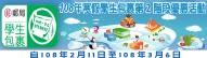 廣告連結:107年寒假學生包裹第2階段優惠活動