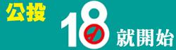 廣告連結:中央選舉委員會公投18就開始(另開視窗)