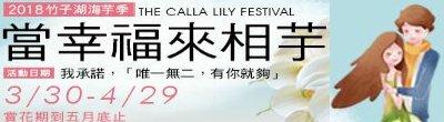 廣告連結:臺北市政府產業發展局「2018竹子湖海芋季」廣告(另開視窗)