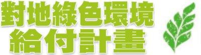 廣告連結:行政院「對地綠色環境給付計畫」廣告(另開視窗)