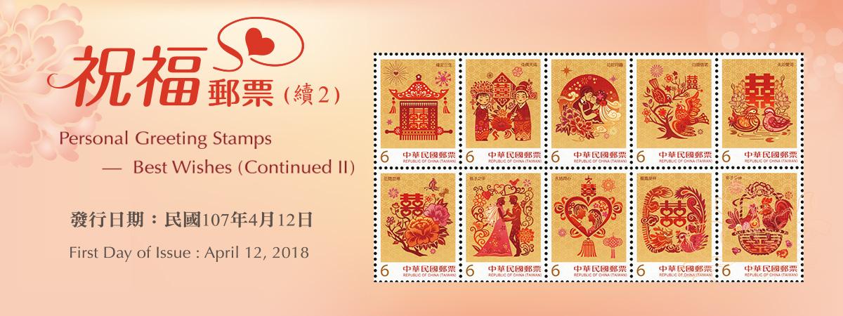 廣告連結:常147 祝福郵票(續2)