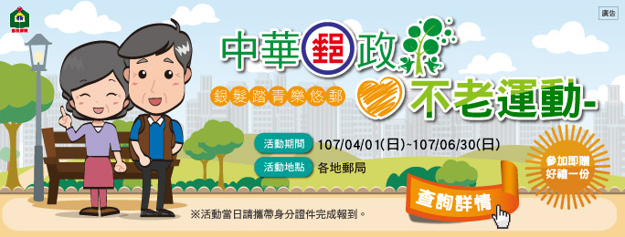 廣告連結:「中華郵政不老運動-銀髮踏青樂悠郵」活動
