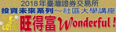 廣告連結:財團法人中華民國證券暨期貨市場發展基金會