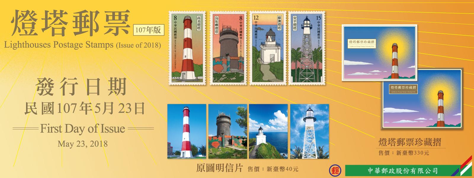 廣告連結:特663 燈塔郵票(107年版)