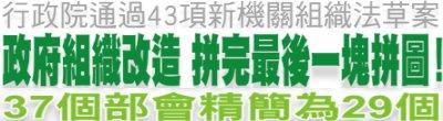 廣告連結:行政院「行政院通過43項新機關組織法草案」廣告