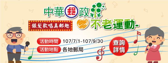 廣告連結:中華郵政不老運動-銀髮歡唱真郵趣