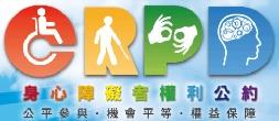 廣告連結:「CRPD資訊網」