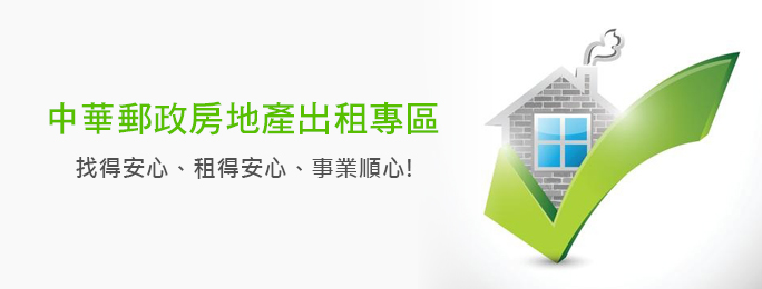 廣告連結:房地產出租專區