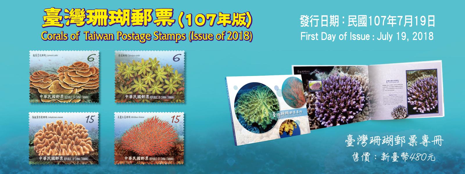 廣告連結:臺灣珊瑚郵票(107年版)