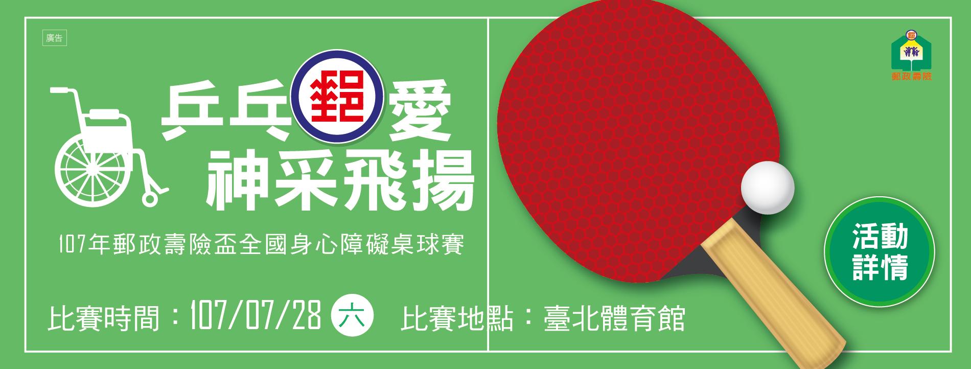 廣告連結:「乒乓郵愛 神采飛揚」107郵政壽險盃全國身心障礙桌球賽(另開視窗)