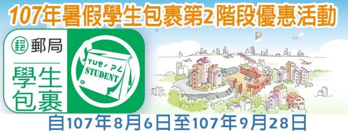 廣告連結:107年暑假學生包裹第二階段優惠活動