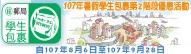 廣告連結:107年暑假學生包裹第二階段優惠活動(另開視窗)