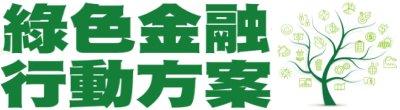 廣告連結:行政院「綠色金融行動方案」廣告