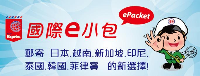 廣告連結:國際e小包是小包寄日、越、新、印尼、泰、韓及菲的新選擇(另開視窗)