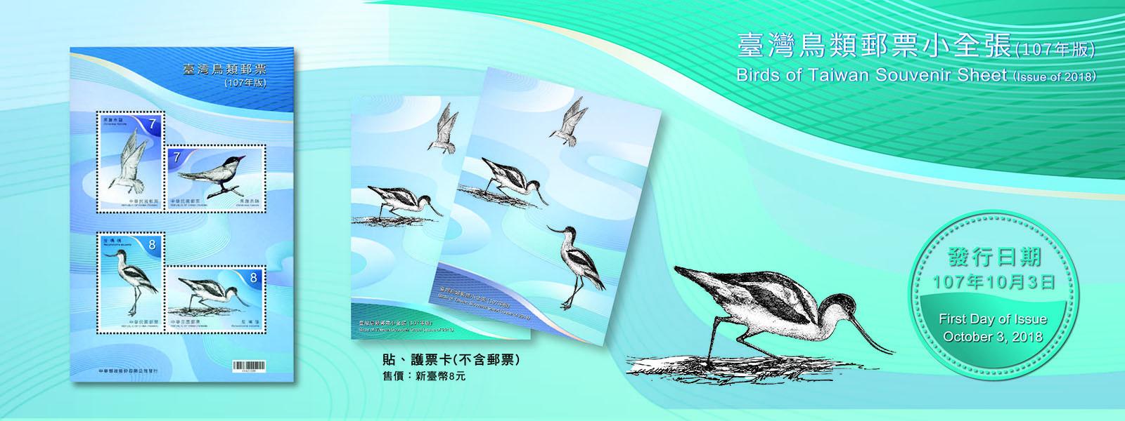 廣告連結:臺灣鳥類郵票小全張(107年版)(另開視窗)