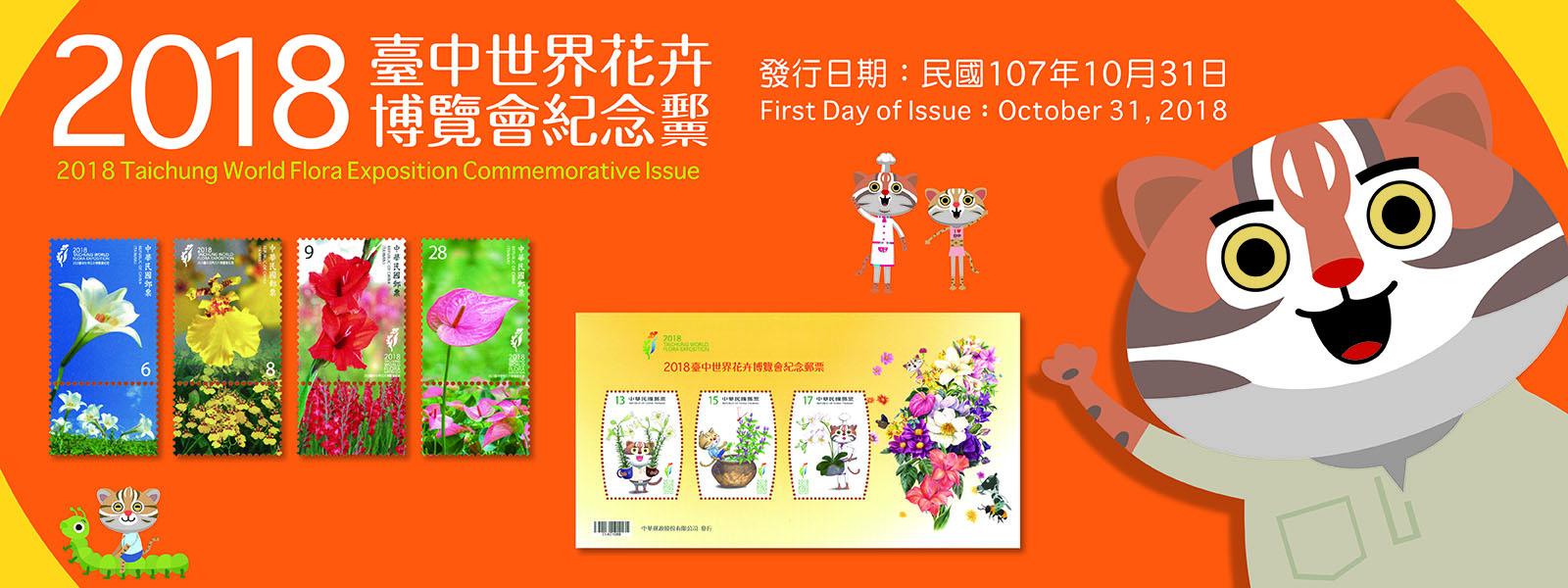 廣告連結:2018臺中世界花卉博覽會紀念郵票