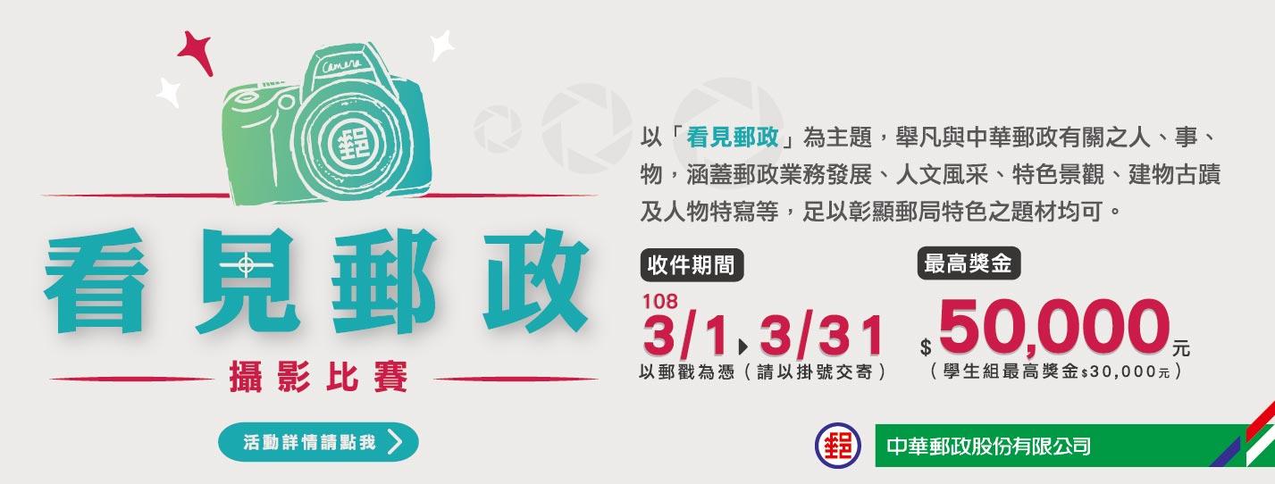 廣告連結:中華郵政「看見郵政」攝影比賽活動辦法