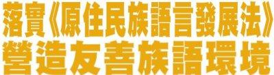 廣告連結:行政院「落實《原住民族語言發展法》營造友善族語環境」廣告(另開視窗)