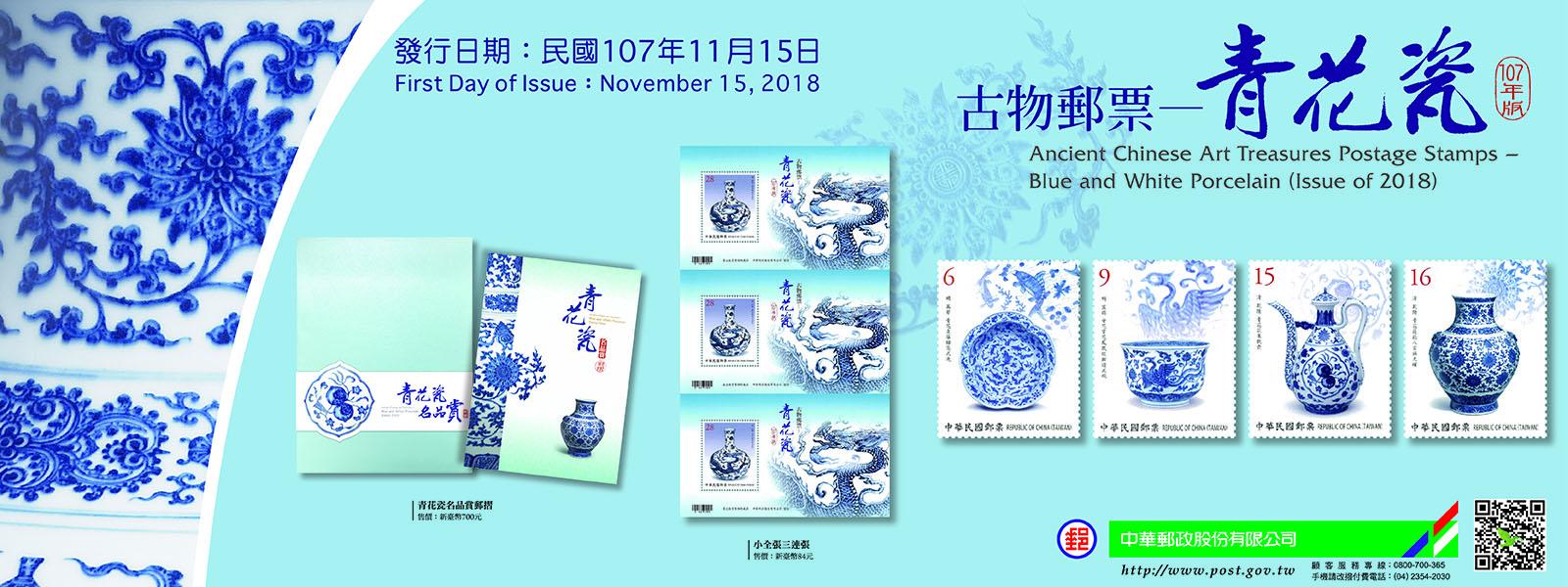 廣告連結:古物郵票-青花瓷(107年版)