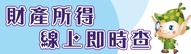 廣告連結:財政部臺北國稅局宣導財產所得線上即時查