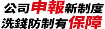廣告連結:經濟部「公司負責人及主要股東資訊申報平臺-宣傳海報」廣告(另開視窗)