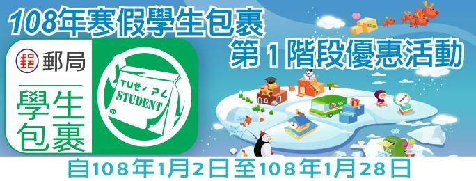 廣告連結:108年寒假學生包裹第1階段優惠活動