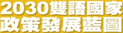 廣告連結:交通部「2030雙語國家政策發展藍圖」廣告(另開視窗)