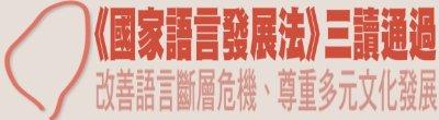 廣告連結:行政院「《國家語言發展法》三讀通過」廣告(另開視窗)