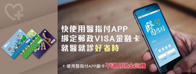 廣告連結:醫指付APP,綁定郵政VISA金融卡(另開視窗)
