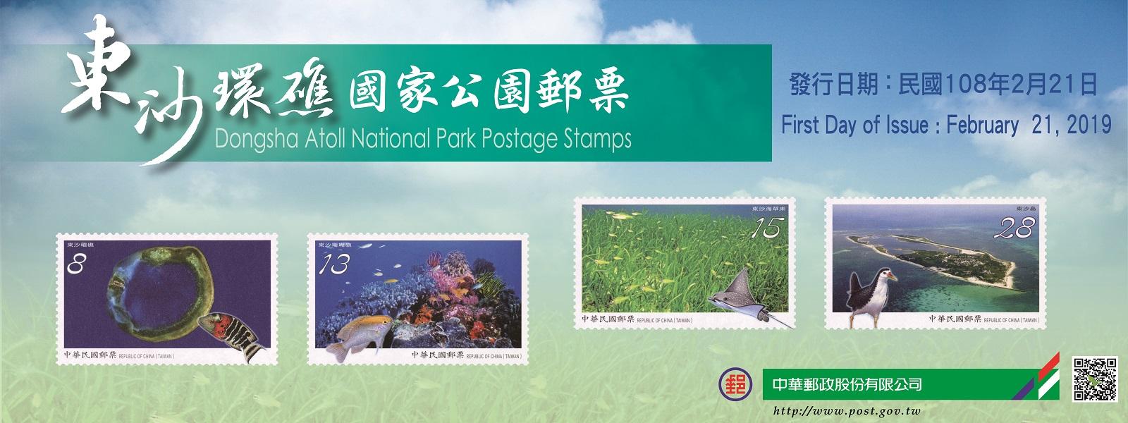 廣告連結:特674 東沙環礁國家公園郵票
