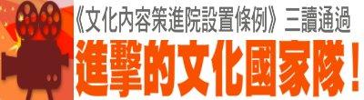 廣告連結:行政院「文化內容策進院設置條例三讀通過 進擊的文化國家隊!」廣告