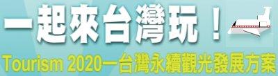廣告連結:行政院「一起來台灣玩!」廣告