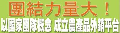 廣告連結:行政院「以國家團隊概念成立農產品外銷平台」廣告(另開視窗)