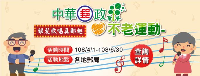 廣告連結:中華郵政不老運動-銀髮歡唱真郵趣活動