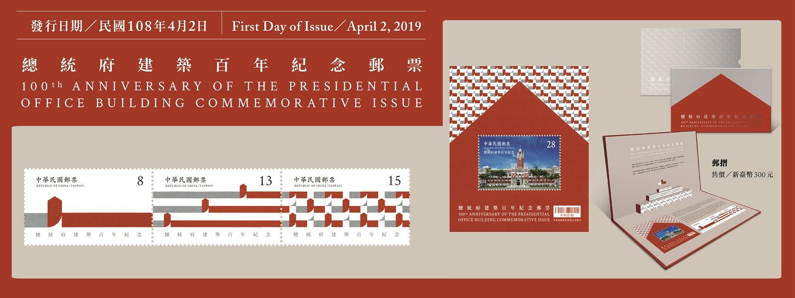 廣告連結:紀338 總統府建築百年紀念郵票