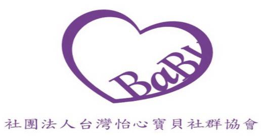 社團法人台灣怡心寶貝社群協會