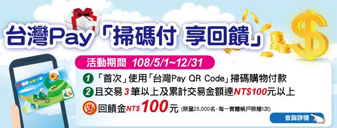 廣告連結:台灣Pay 「掃碼付 享回饋」