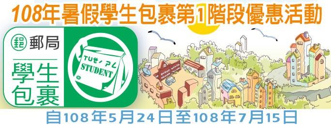 廣告連結:108年暑假學生包裹第1階段優惠活動(另開視窗)