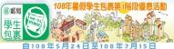 廣告連結:108年暑假學生包裹第1階段優惠活動