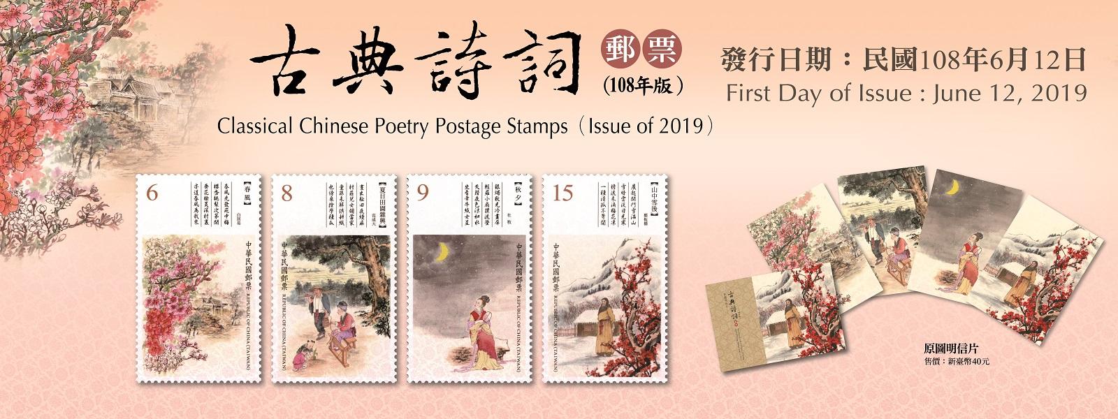 廣告連結:特677 古典詩詞郵票(108年版)(另開視窗)
