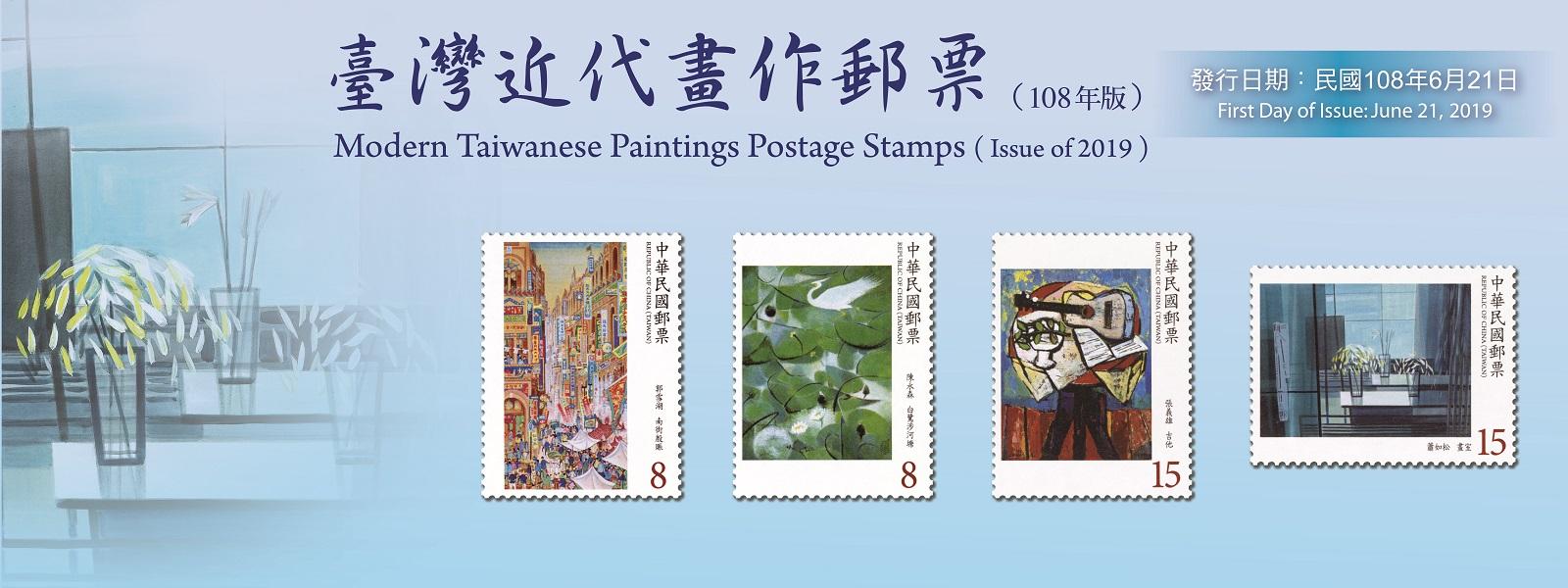 廣告連結:特 678 臺灣近代畫作郵票(108年版)