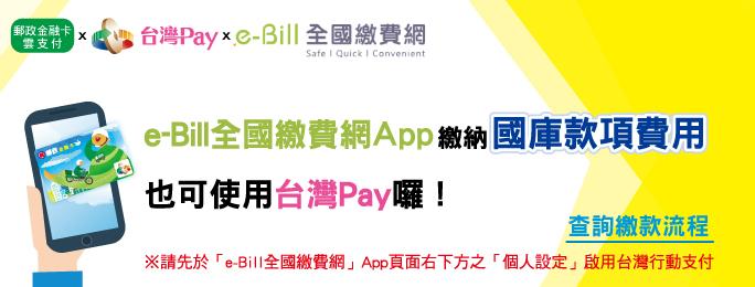 廣告連結:e-Bill全國繳費網App 繳納國庫款項免臨櫃(另開視窗)