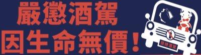 廣告連結:行政院「酒駕法制修法」廣告(另開視窗)