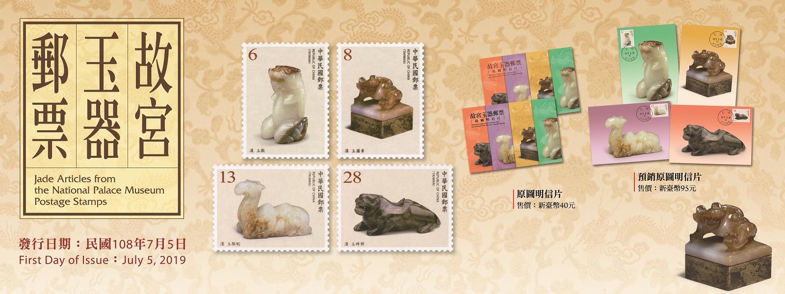 廣告連結:常148 故宮玉器郵票(另開視窗)