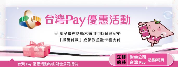 廣告連結:台灣Pay 優惠活動(另開視窗)