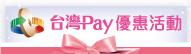 部分優惠活動不適用中華郵政郵保鑣「台灣Pay」或郵政金融卡雲支付,詳情請參閱「台灣Pay」公告之活動網頁說明。