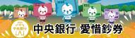 廣告連結:中央銀行發行局「愛惜鈔券」廣告(另開視窗)